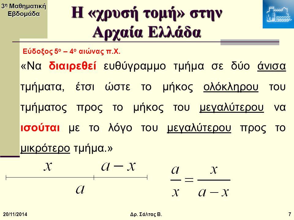 3 η Μαθηματική Εβδομάδα 20/11/20147 Η «χρυσή τομή» στην Αρχαία Ελλάδα «Να διαιρεθεί ευθύγραμμο τμήμα σε δύο άνισα τμήματα, έτσι ώστε το μήκος ολόκληρο