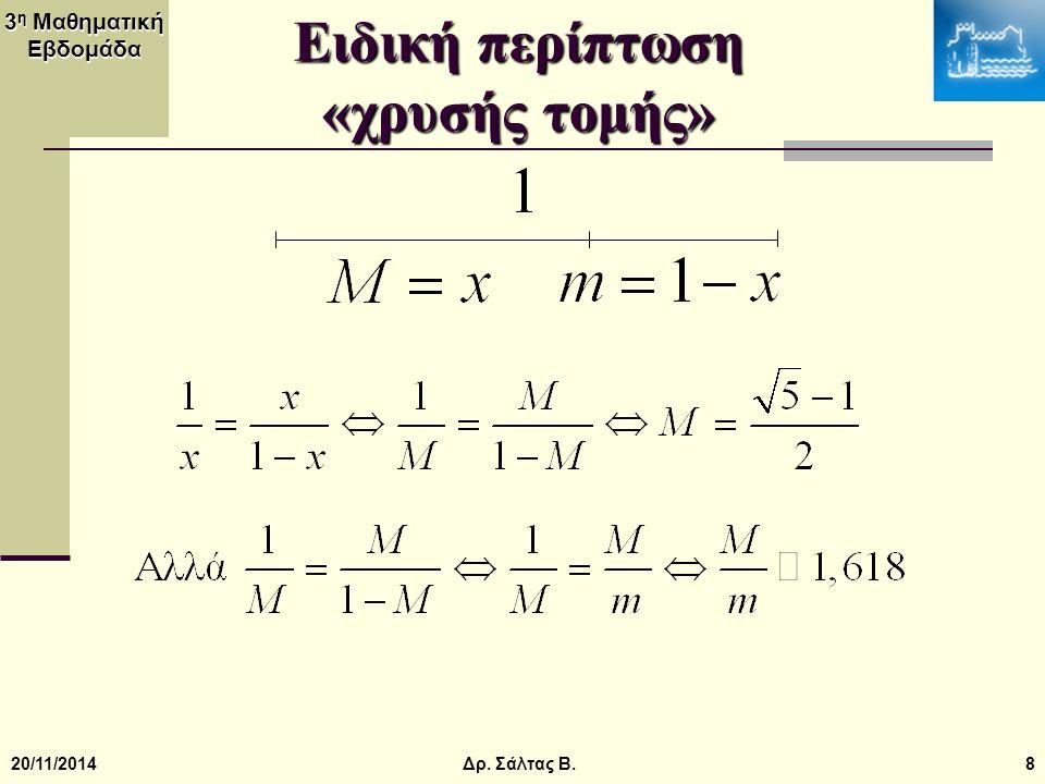 3 η Μαθηματική Εβδομάδα 20/11/201419 Ομηρικά μαθηματικά (Μετάφραση: «Αλλ' υποχώρησε (ο Έκτωρ) και σήκωσε με το γερό του χέρι μια πέτρα, η οποία ήταν στο έδαφος, μαύρη και τραχειά και πολύ μεγάλη») Άθροισμα: 3498 Δρ.
