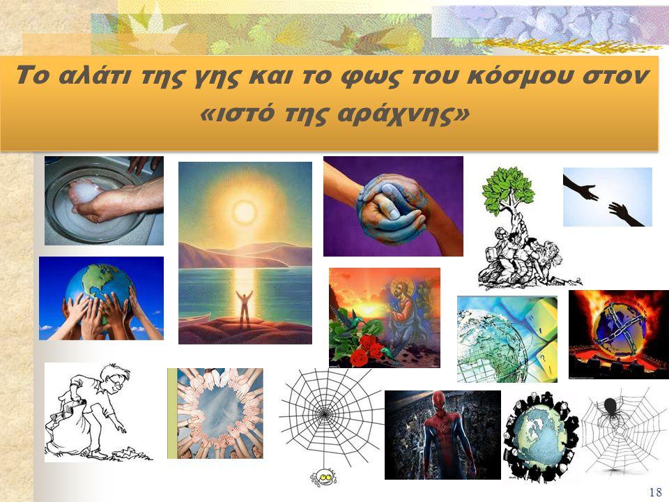 18 Το αλάτι της γης και το φως του κόσμου στον «ιστό της αράχνης» Το αλάτι της γης και το φως του κόσμου στον «ιστό της αράχνης»