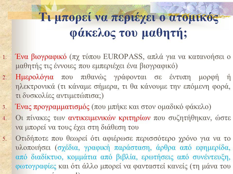 Τι μπορεί να περιέχει ο ατομικός φάκελος του μαθητή; 1. Ένα βιογραφικό (πχ τύπου EUROPASS, απλά για να κατανοήσει ο μαθητής τις έννοιες που εμπεριέχει