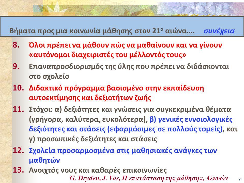 57 Δρ.Σταμπολίδης Ν. Χάλκης 8, 10 χ. Θεσ.-Μουδ. Θεσσαλονίκη Τηλ.
