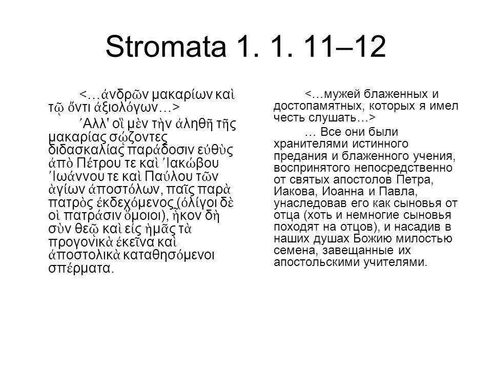 Пантен (Stromata 1.1.