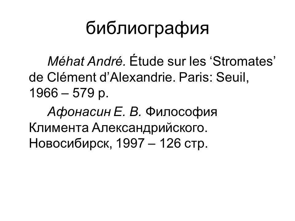 библиография Méhat André. Étude sur les 'Stromates' de Clément d'Alеxandrie. Paris: Seuil, 1966 – 579 p. Афонасин Е. В. Философия Климента Александрий