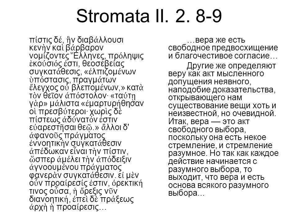 Ср.Basilius. Prologus VIII De fide // PG t. 31, col.