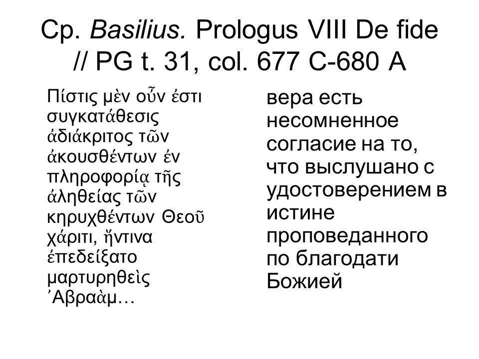 Augustinus Hipponensis.De praedestinatione sanctorum 2.5 // PL T.