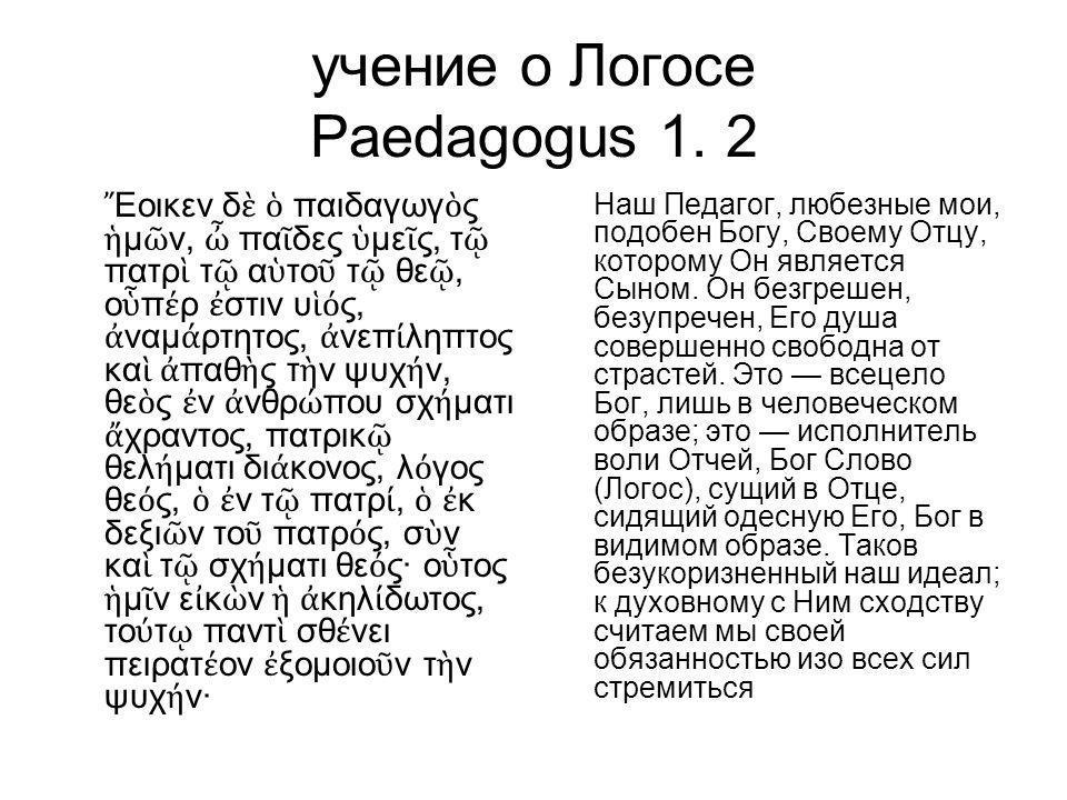 Paedagogus 3.1 « ῎ Ανθρωποι θεο ί, θεο ὶ ἄ νθρωποι.