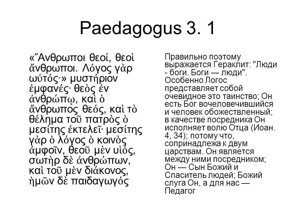 Сотериологическая формула Protrepticus 1.