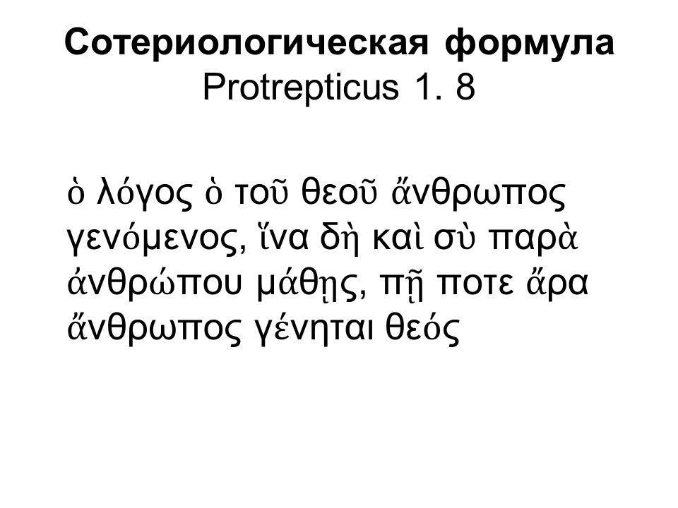 структура «Стромат» Stromata 1.1.