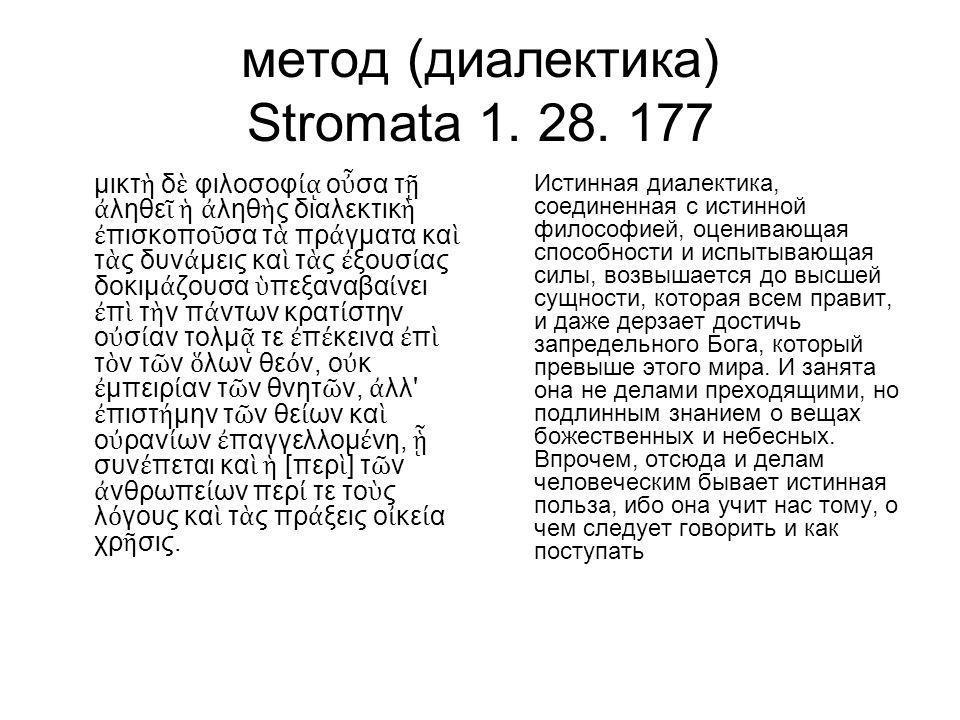 Stromata 1.28.