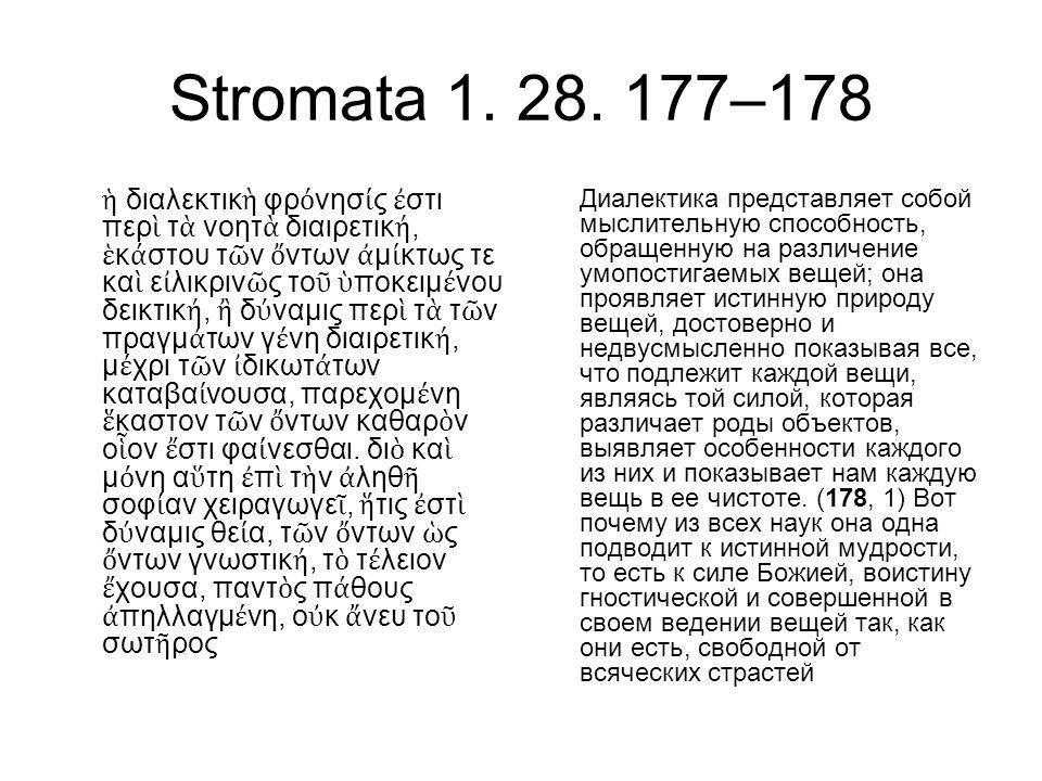 философия и гнозис Stromata I 5.