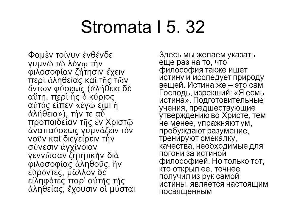 Stromata I 5. 32 Φαμ ὲ ν το ί νυν ἐ νθ έ νδε γυμν ῷ τ ῷ λ ό γ ῳ τ ὴ ν φιλοσοφ ί αν ζ ή τησιν ἔ χειν περ ὶ ἀ ληθε ί ας κα ὶ τ ῆ ς τ ῶ ν ὄ ντων φ ύ σεως
