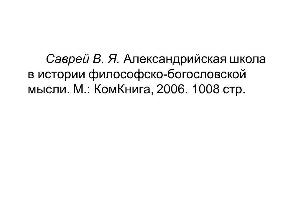 Саврей В. Я. Александрийская школа в истории философско-богословской мысли. М.: КомКнига, 2006. 1008 стр.