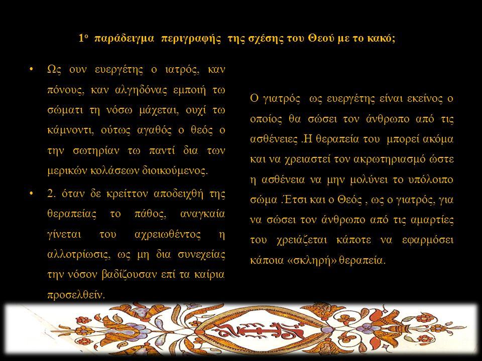 1 ο παράδειγμα περιγραφής της σχέσης του Θεού με το κακό; Ως ουν ευεργέτης ο ιατρός, καν πόνους, καν αλγηδόνας εμποιή τω σώματι τη νόσω μάχεται, ουχί