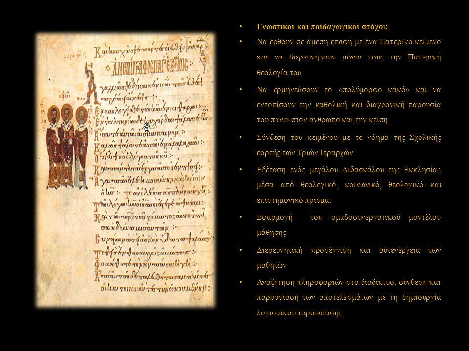 Γνωστικοί και παιδαγωγικοί στόχοι: Να έρθουν σε άμεση επαφή με ένα Πατερικό κείμενο και να διερευνήσουν μόνοι τους την Πατερική θεολογία του. Να ερμην