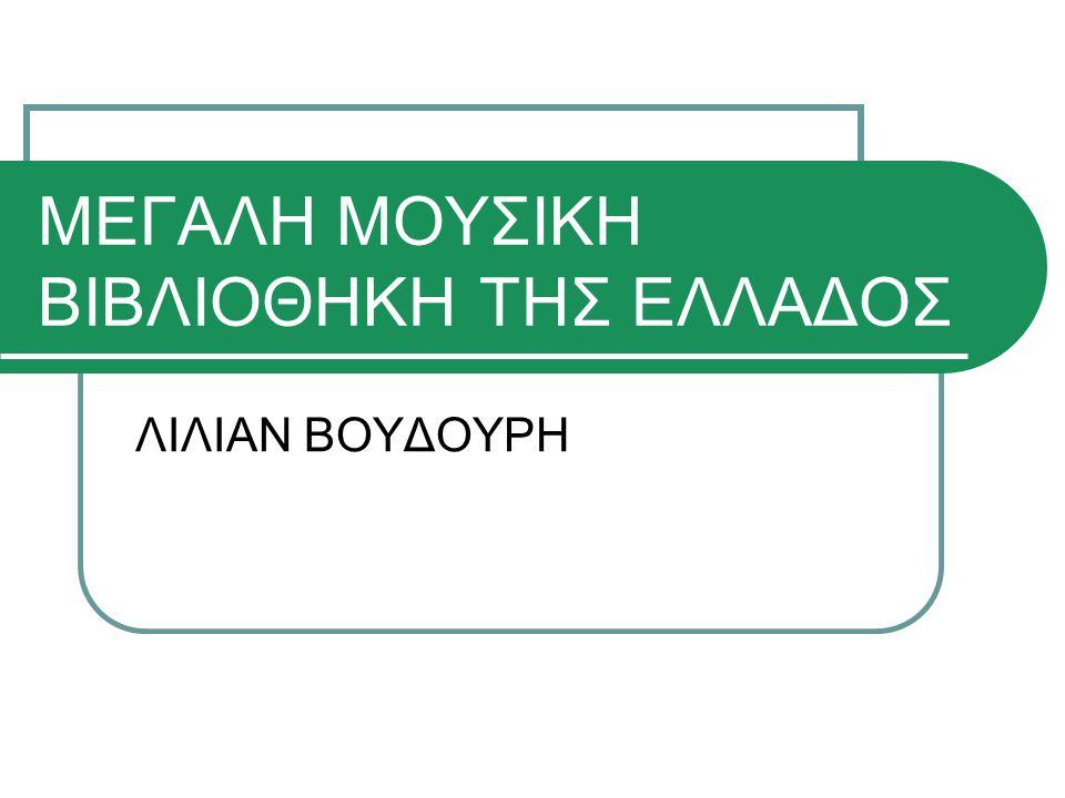 ΠΕΡΙΕΧΟΜΕΝΑ Εισαγωγή Τι είναι η Μεγάλη Μουσική Βιβλιοθήκη της Ελλάδας Λίλιαν Βουδούρη; Γενικές πληροφορίες-Λειτουργία Δραστηριότητες Στόχοι Σκοπός Ψηφιακές Βιβλιοθήκες Τι είναι ψηφιακή βιβλιοθήκη; Ελληνικές ψηφιακές βιβλιοθήκες Ψηφιακή βιβλιοθήκη επιστήμης και τεχνολογίας Κατάλογοι βιβλιοθήκης Προσκτήσεις Περιοδικά Ηλεκτρονικές πηγές Μικροφίλμ-μικροφίς Τετράδιο Συλλογές Εργογραφία Συνθετών Αρχείο Ελληνικής Μουσικής Συλλογές Πηγές στο διαδίκτυο Εκπαιδευτικά και Ερευνητικά Προγράμματα Ελληνικά μουσικά όργανα Ξεναγήσεις Ερευνητικό Πρόγραμμα Θράκης Εισαγωγή -Περίληψη Συντελεστές Συνεντεύξεις Αφιερώματα Φωτογραφικό Αρχείο Ενδιαφέρουσες ιστοσελίδες Θεματικές Μουσικές ιστοσελίδες Υλικό Αναφοράς Βάσεις Δεδομένων Ψηφιακές και Ψηφοποιημένες Συλλογές