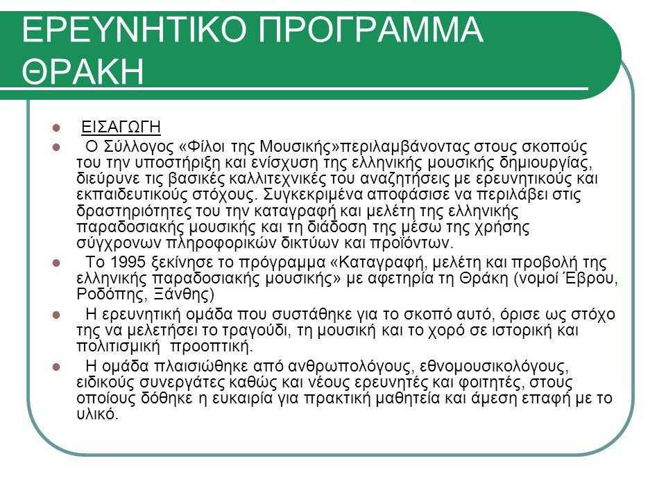 ΕΡΕΥΝΗΤΙΚΟ ΠΡΟΓΡΑΜΜΑ ΘΡΑΚΗ ΕΙΣΑΓΩΓΗ Ο Σύλλογος «Φίλοι της Μουσικής»περιλαμβάνοντας στους σκοπούς του την υποστήριξη και ενίσχυση της ελληνικής μουσική