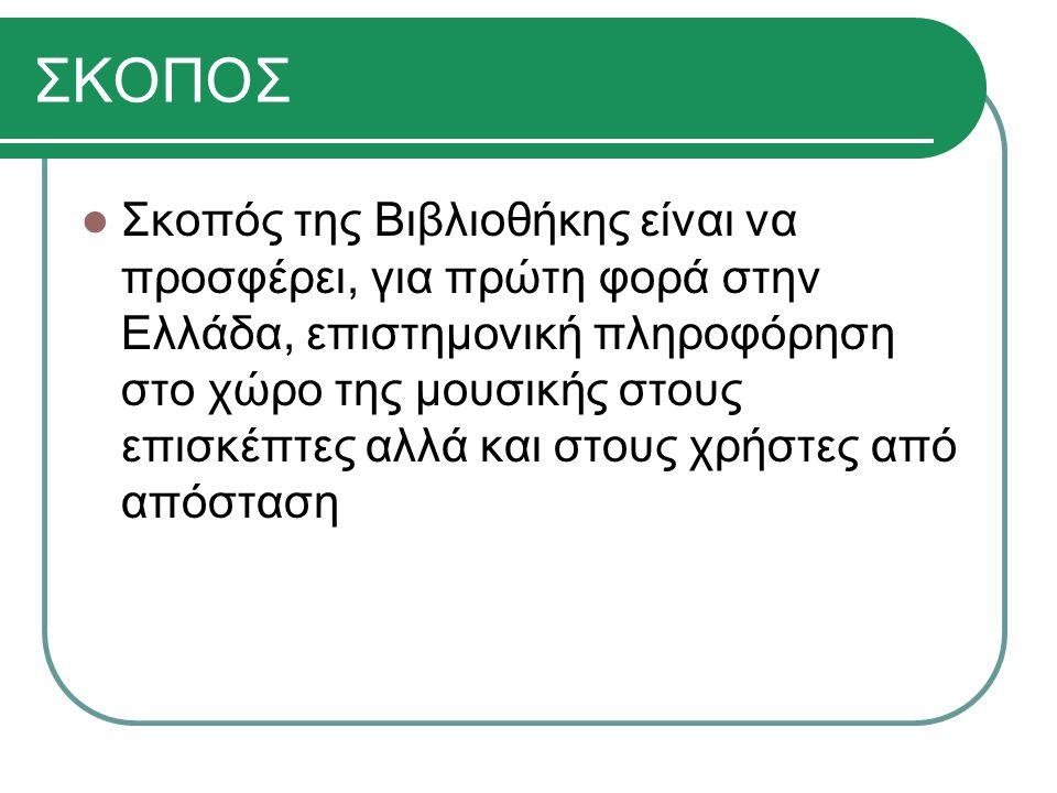 ΣΚΟΠΟΣ Σκοπός της Βιβλιοθήκης είναι να προσφέρει, για πρώτη φορά στην Ελλάδα, επιστημονική πληροφόρηση στο χώρο της μουσικής στους επισκέπτες αλλά και