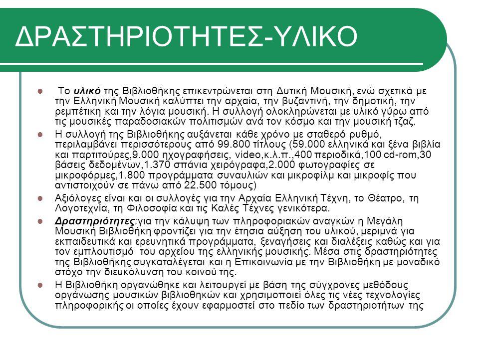 ΒΙΒΛΙΟΓΡΑΦΙΑ http://www.mmb.org.grhttp://www.mmb.org.gr http://dlib.ionio.gr http://www.ionio.gr/~sarantos/tab322/tab 322.pdf http://www.ionio.gr/~sarantos/tab322/tab 322.pdf http://www.mmb.org.gr/megaro/page/def ault.asp?la=1&id=34 http://www.mmb.org.gr/megaro/page/def ault.asp?la=1&id=34