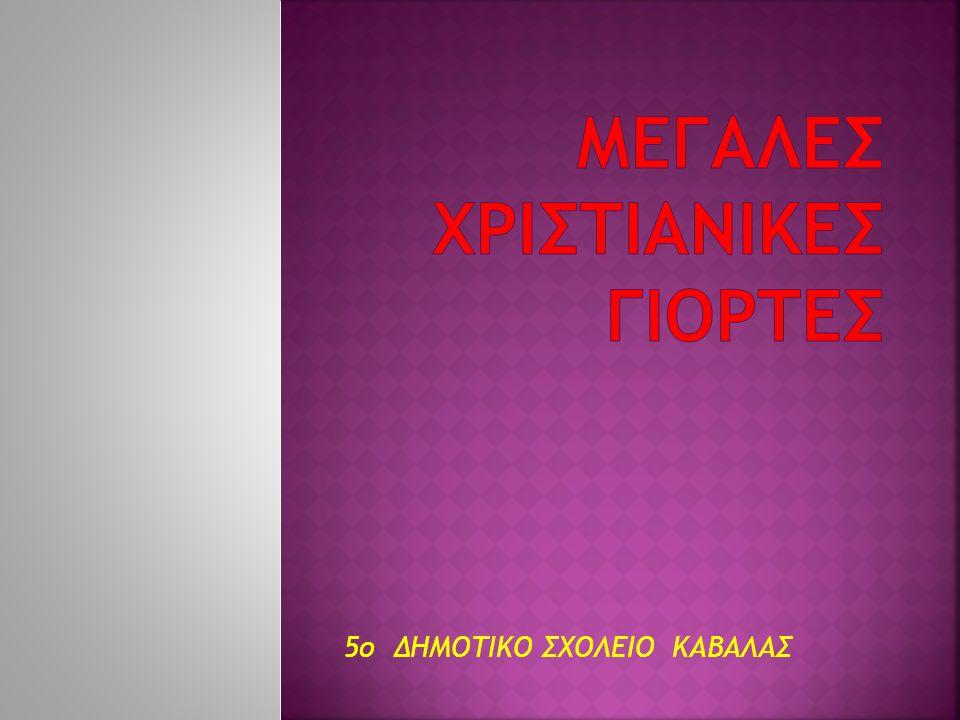 5o ΔΗΜΟΤΙΚΟ ΣΧΟΛΕΙΟ ΚΑΒΑΛΑΣ
