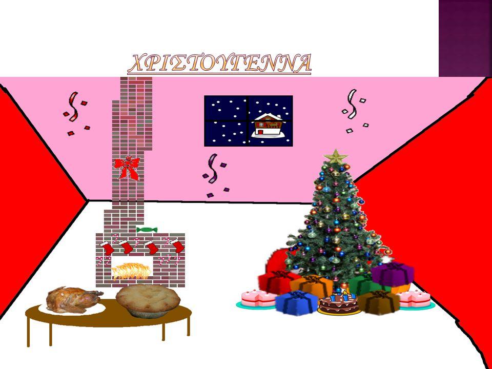 Τα Χριστούγεννα (σύνθετη λέξη της δημοτικής Χριστός + γέννα) δηλώνουν την ετήσια χριστιανική εορτή της γέννησης του Χριστού και κατ επέκταση το σύνολο των εορτών από της Γεννήσεως μέχρι των Θεοφανίων ( Γιορτές των Χριστουγέννων ).