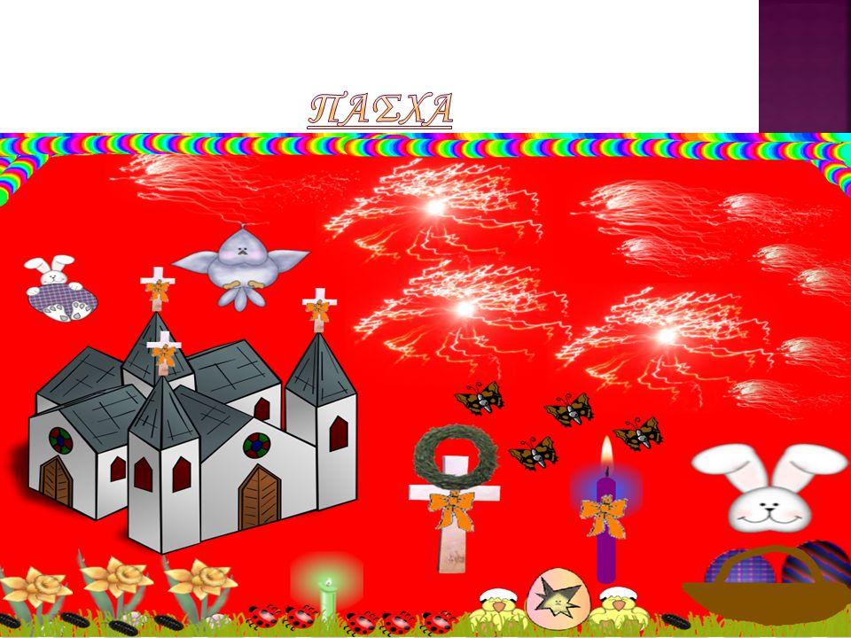 Το Χριστιανικό Πάσχα, ή κοινώς Πασχαλιά ή ελληνοπρεπώς Λαμπρή, και ειδικότερα η Ανάσταση του Χριστού ή απλώς Ανάσταση, είναι η σπουδαιότερη γιορτή του χριστιανικού εκκλησιαστικού έτους.