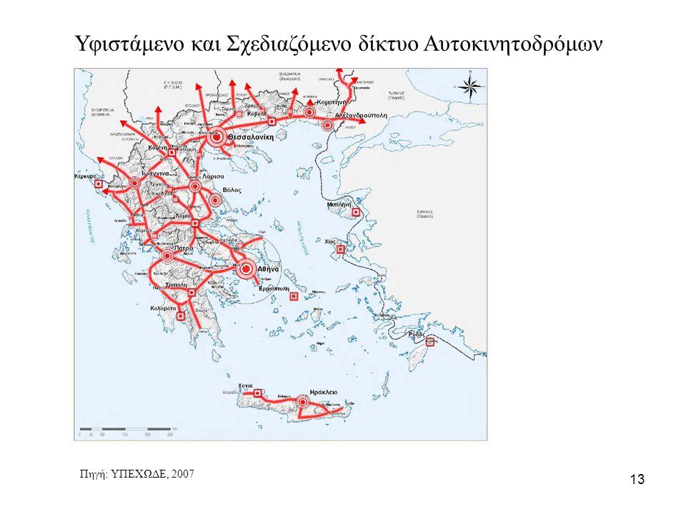 13 Υφιστάμενο και Σχεδιαζόμενο δίκτυο Αυτοκινητοδρόμων Πηγή: ΥΠΕΧΩΔΕ, 2007