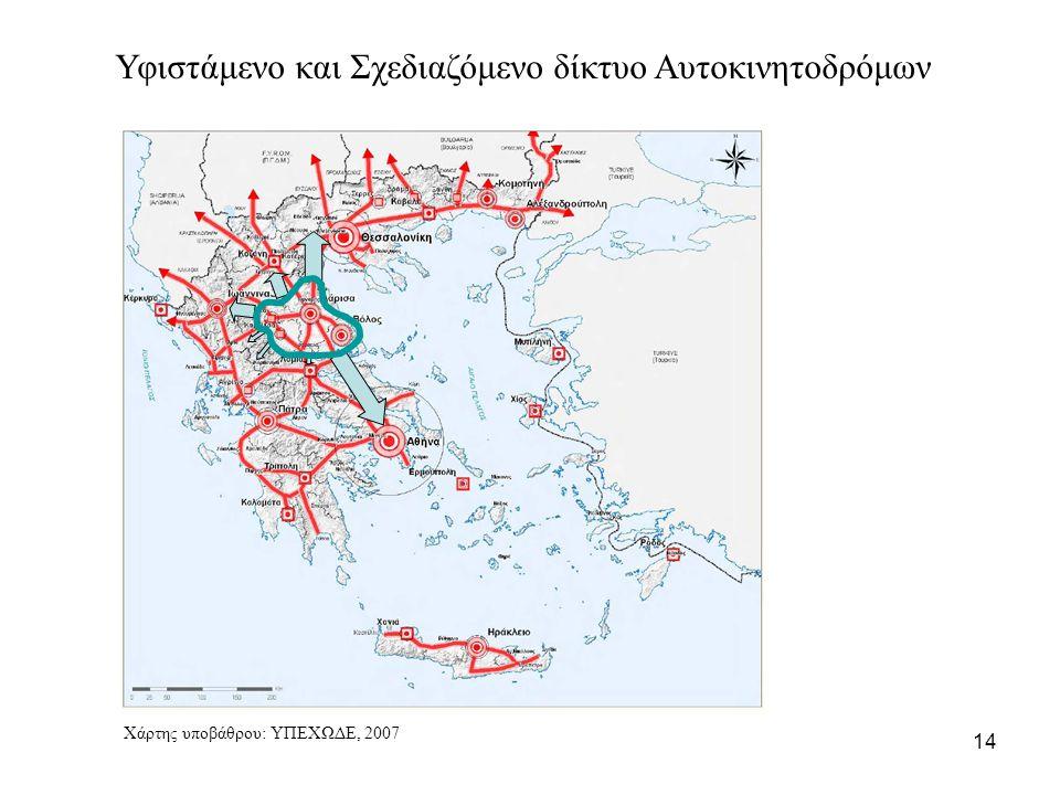 14 Υφιστάμενο και Σχεδιαζόμενο δίκτυο Αυτοκινητοδρόμων Χάρτης υποβάθρου: ΥΠΕΧΩΔΕ, 2007