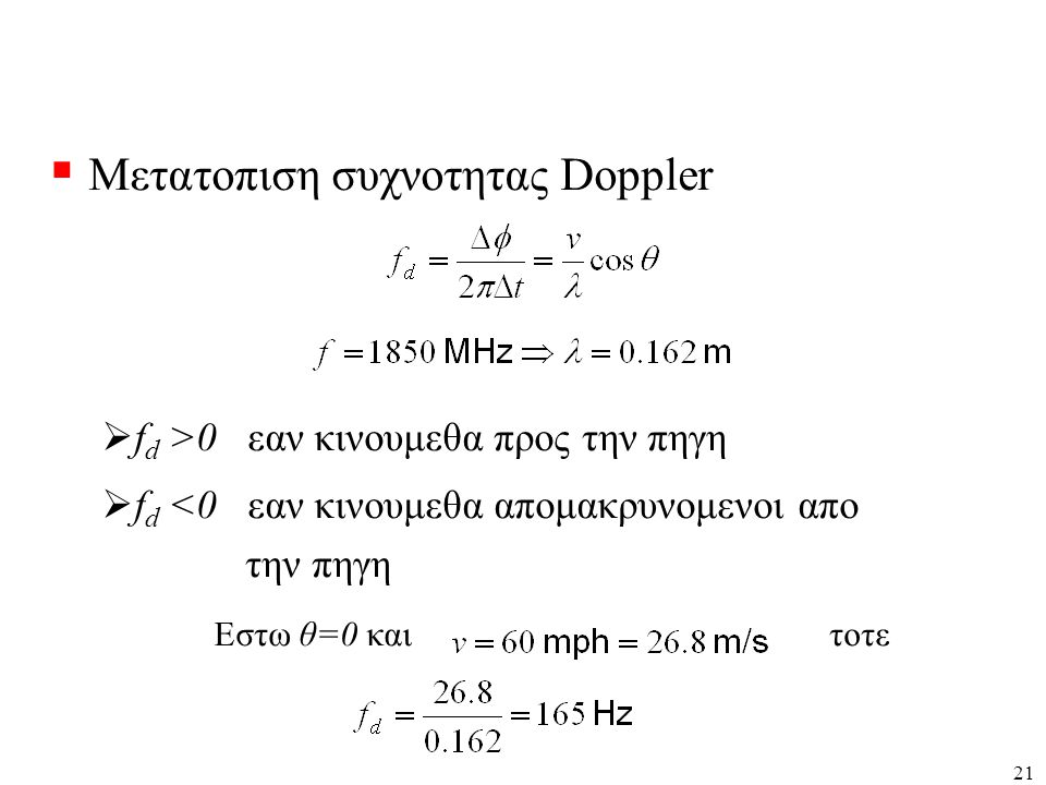 21  Μετατοπιση συχνοτητας Doppler  f d >0 εαν κινουμεθα προς την πηγη  f d <0 εαν κινουμεθα απομακρυνομενοι απο την πηγη Εστω θ=0 και τοτε