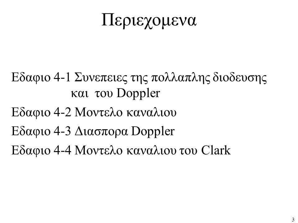 3 Περιεχομενα Εδαφιο 4-1 Συνεπειες της πολλαπλης διοδευσης και του Doppler Εδαφιο 4-2 Μοντελο καναλιου Εδαφιο 4-3 Διασπορα Doppler Εδαφιο 4-4 Μοντελο