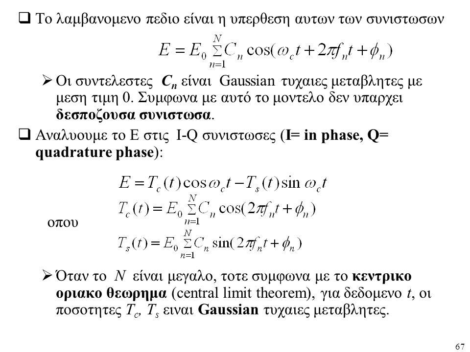 67  Το λαμβανομενο πεδιο είναι η υπερθεση αυτων των συνιστωσων  Οι συντελεστες C n είναι Gaussian τυχαιες μεταβλητες με μεση τιμη 0. Συμφωνα με αυτό