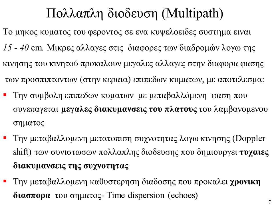 7 Πολλαπλη διοδευση (Multipath) To μηκος κυματος του φεροντος σε ενα κυψελοειδες συστημα ειναι 15 - 40 cm. Μικρες αλλαγες στις διαφορες των διαδρομών