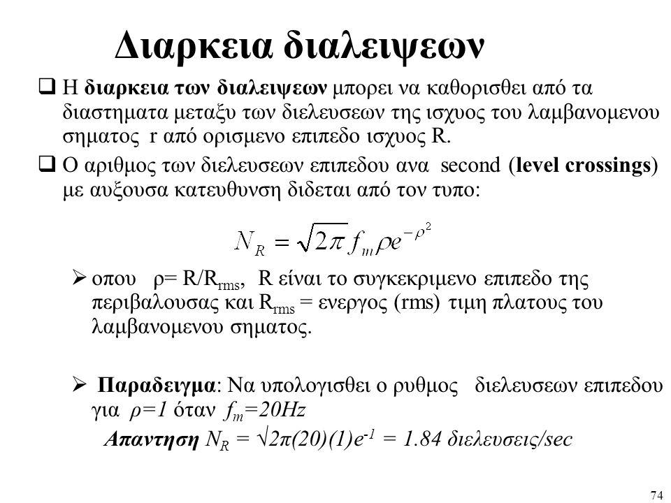 74 Διαρκεια διαλειψεων  Η διαρκεια των διαλειψεων μπορει να καθορισθει από τα διαστηματα μεταξυ των διελευσεων της ισχυος του λαμβανομενου σηματος r