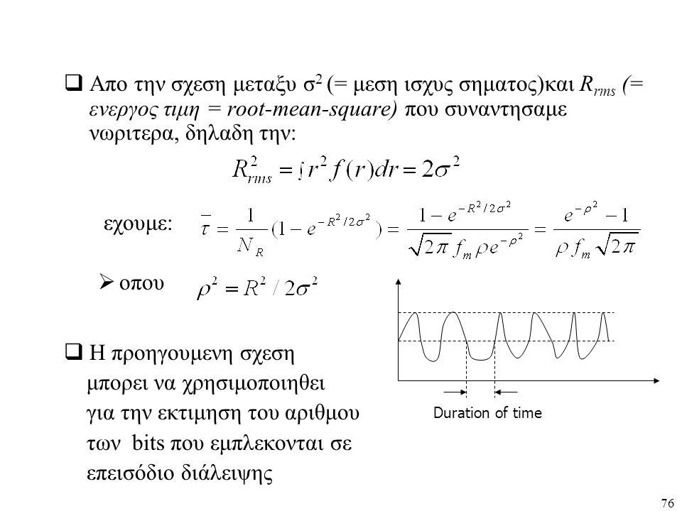 76  Απο την σχεση μεταξυ σ 2 (= μεση ισχυς σηματος)και R rms (= ενεργος τιμη = root-mean-square) που συναντησαμε νωριτερα, δηλαδη την: εχουμε:  οπου