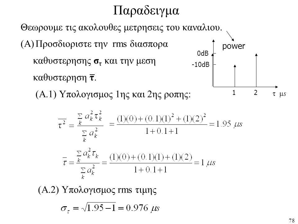 78 Θεωρουμε τις ακολουθες μετρησεις του καναλιου. (A)Προσδιοριστε την rms διασπορα καθυστερησης σ τ και την μεση καθυστερηση τ. (A.1) Υπολογισμος 1ης