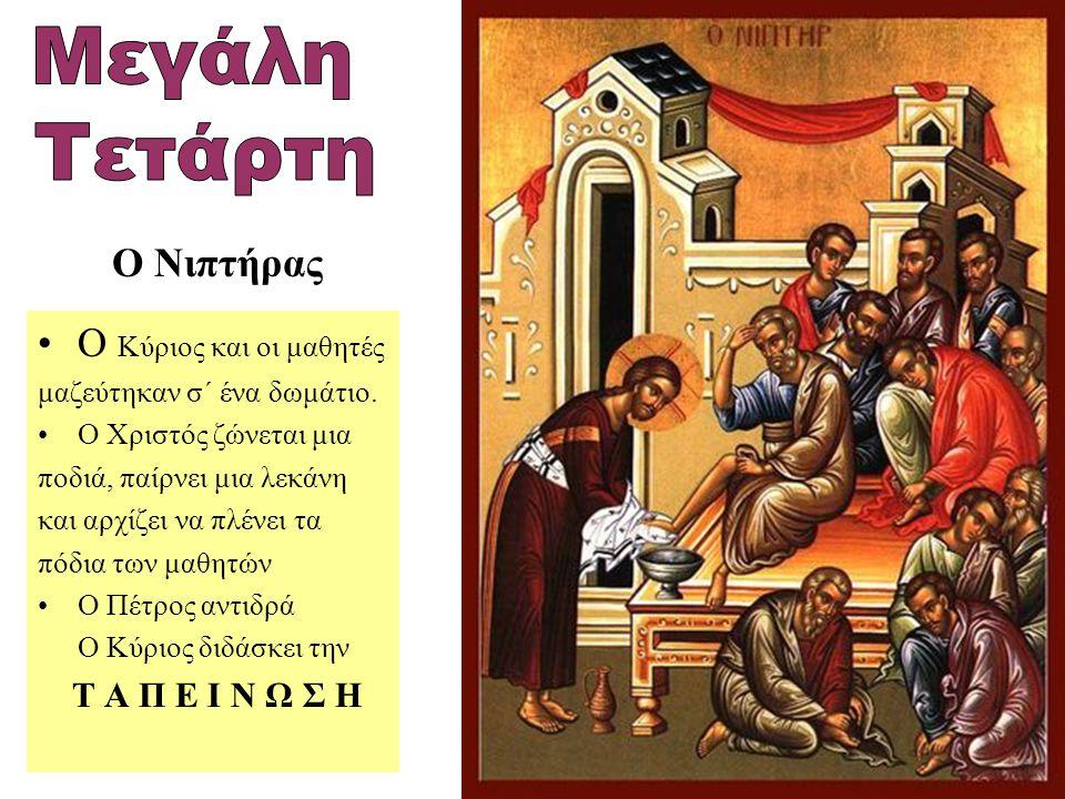 Το τροπάριο της Κασσιανής Η Κασσιανή ήταν μια μοναχή η οποία έγραψε ένα τροπάριο, ένα ύμνο, για την αμαρτωλή γυναίκα. Το τροπάριο αυτό ακούγεται κάθε
