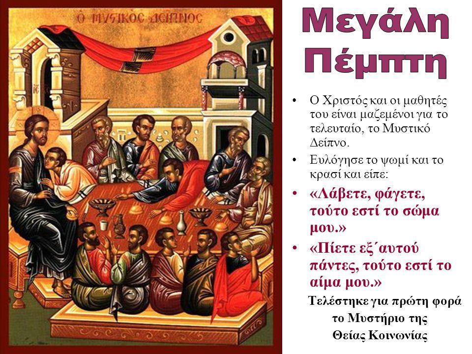 Ο Κύριος και οι μαθητές μαζεύτηκαν σ΄ ένα δωμάτιο. Ο Χριστός ζώνεται μια ποδιά, παίρνει μια λεκάνη και αρχίζει να πλένει τα πόδια των μαθητών Ο Πέτρος