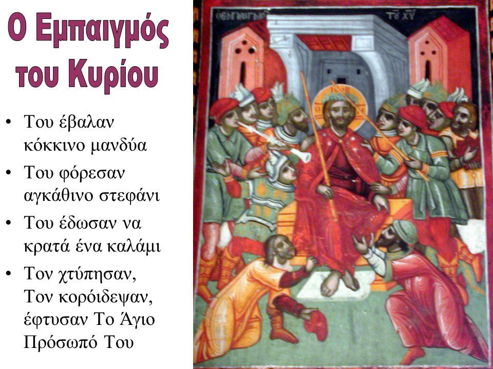 Ο Πιλάτος διέταξε να Τον μαστιγώσουν και μετά να Τον σταυρώσουν Υπόμεινε τα πάθη με Υ Π Ο Μ Ο Ν Η