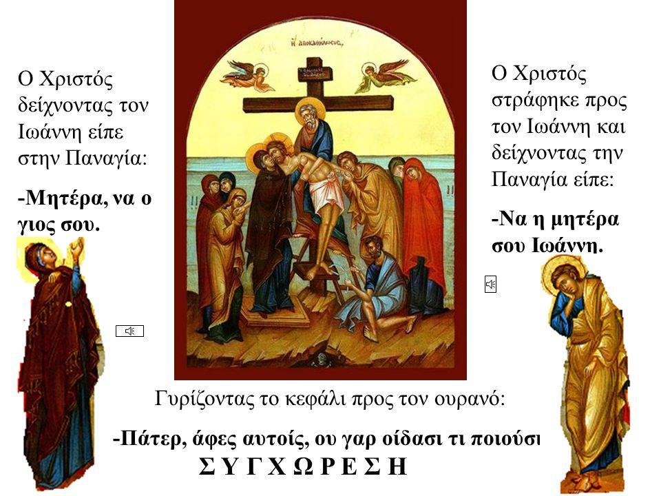 «Σήμερον κρεμάται επί ξύλου ο βασιλεύς του κόσμου» Οι ρωμαίοι στρατιώτες κλήρωσαν και διαμοίρασαν τα ρούχα του Χριστού (προφητεία) Ι Ν Β Ι Ιησούς Ναζω