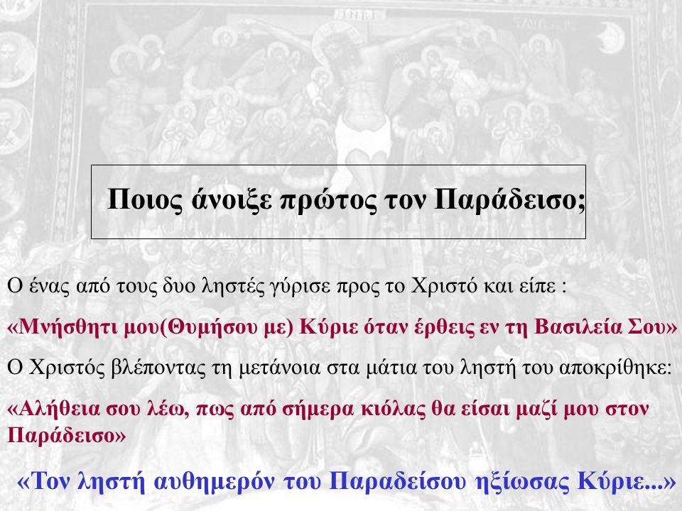 Ο Χριστός δείχνοντας τον Ιωάννη είπε στην Παναγία: -Μητέρα, να ο γιος σου. Ο Χριστός στράφηκε προς τον Ιωάννη και δείχνοντας την Παναγία είπε: -Να η μ