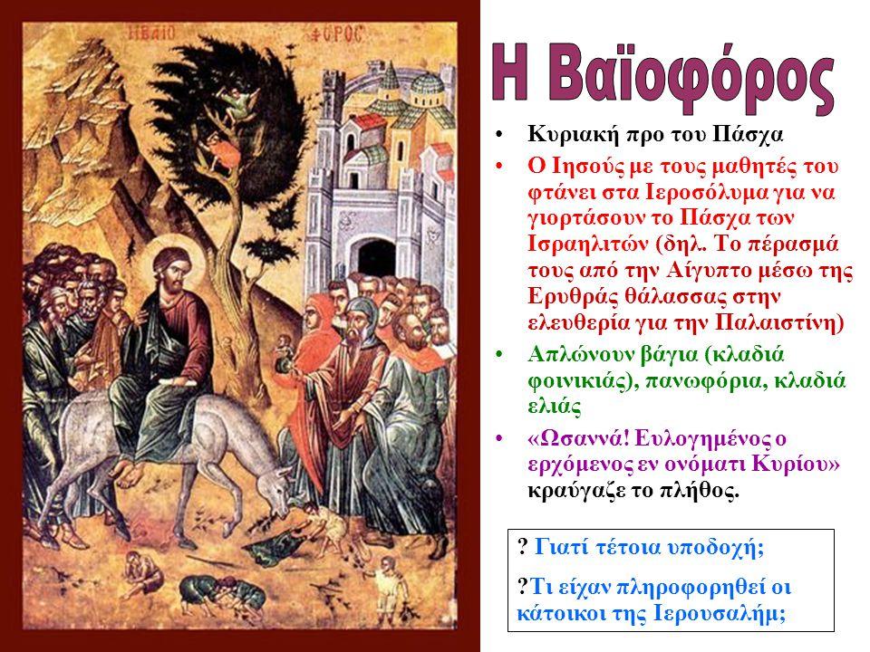 Ο Άγιος Λάζαρος μετά την ανάστασή του αναγκάστηκε να καταφύγει στην Κύπρο για να γλιτώσει από τους Φαρισσαίους. Χειροτονήθηκε ο πρώτος επίσκοπος Κιτίο