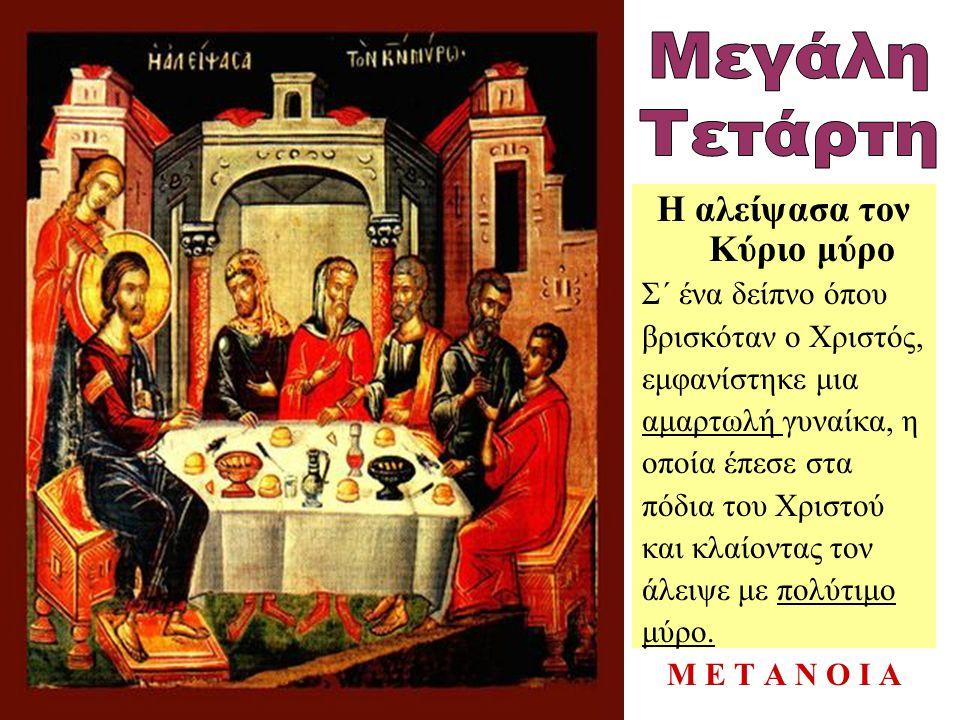 Οι 5 φρόνιμες παρθένες ήταν έτοιμες και περίμεναν το Νυμφίο (Χριστό) αφού είχαν γεμάτες τις λυχνίες τους με λάδι Η παραβολή των δέκα Παρθένων Οι 5 μωρ