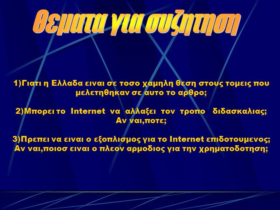 1)Γιατι η Ελλαδα ειναι σε τοσο χαμηλη θεση στους τομεις που μελετηθηκαν σε αυτο το αρθρο; 2)Μπορει το Internet να αλλαξει τον τροπο διδασκαλιας; Αν να