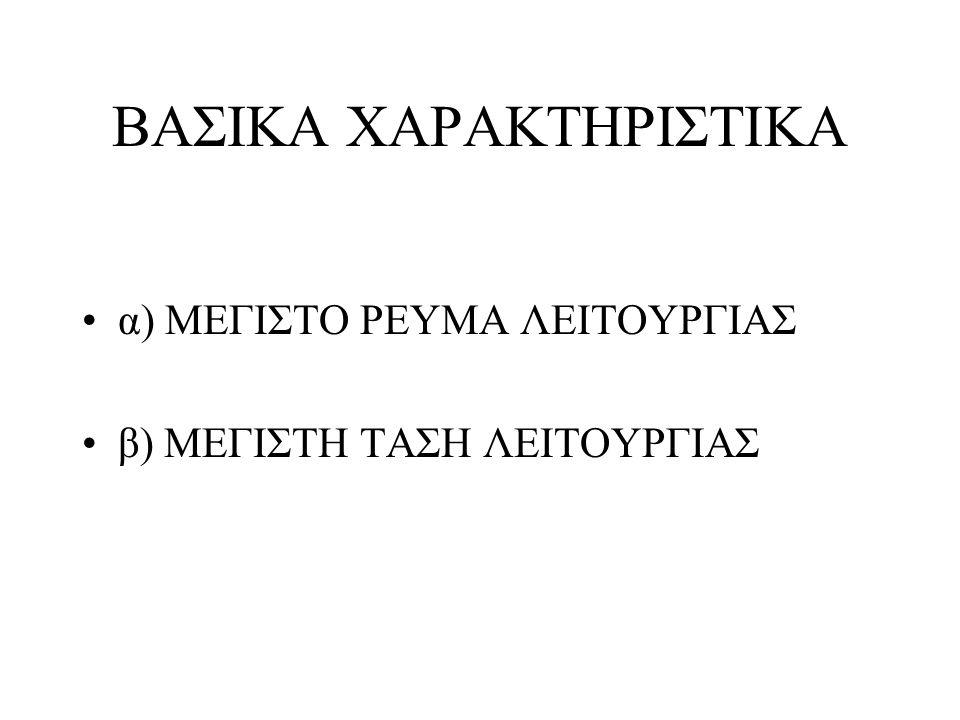ΒΑΣΙΚΑ ΧΑΡΑΚΤΗΡΙΣΤΙΚΑ α) ΜΕΓΙΣΤΟ ΡΕΥΜΑ ΛΕΙΤΟΥΡΓΙΑΣ β) ΜΕΓΙΣΤΗ ΤΑΣΗ ΛΕΙΤΟΥΡΓΙΑΣ
