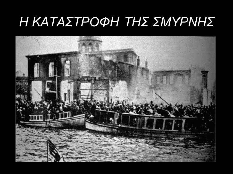 Κυνηγημένοι από τους στρατιώτες του Μουσταφά Κεμάλ που σκοτώνουν, βιάζουν και καταστρέφουν τα πάντα στο πέρασμά τους, οι Έλληνες εγκαταλείπουν τις εστίες τους για να σωθούν … Στοιβαγμένοι κατά δεκάδες μέσα σε μικρές βάρκες, που τρίζουν στην πάλη τους με τα κύματα, διασχίζουν τα νερά του Αιγαίου για να έρθουν στην Ελλάδα.