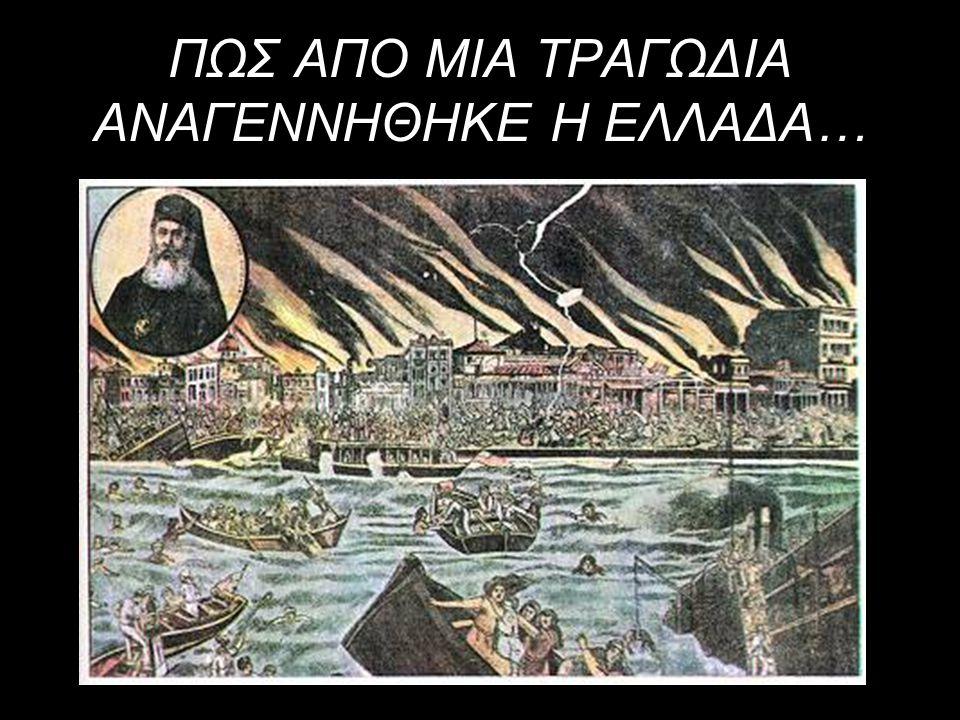 «Δεν νομίζω ότι υπάρχει κανείς σήμερον που μπορεί να αρνηθεί ότι μετά την επελθούσαν Μικρασιατικήν καταστροφήν η άφιξις επί του ελληνικού εδάφους των προσφύγων, υπήρξε ευλογία δια το Ελληνικόν Κράτος…» Ελ.