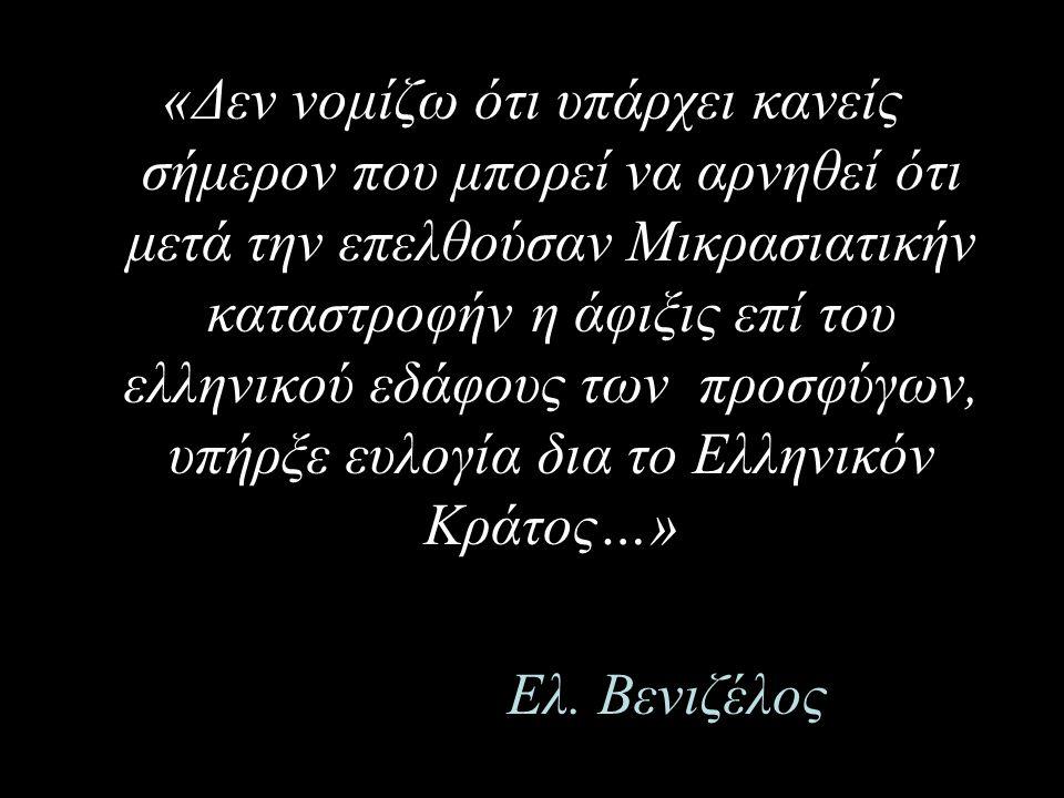 «Δεν νομίζω ότι υπάρχει κανείς σήμερον που μπορεί να αρνηθεί ότι μετά την επελθούσαν Μικρασιατικήν καταστροφήν η άφιξις επί του ελληνικού εδάφους των
