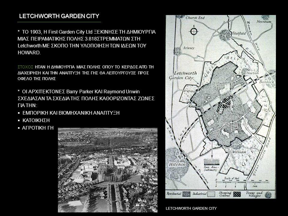LETCHWORTH GARDEN CITY * ΤΟ 1903, Η First Garden City Ltd ΞΕΚΙΝΗΣΕ ΤΗ ΔΗΜΙΟΥΡΓΙΑ ΜΙΑΣ ΠΕΙΡΑΜΑΤΙΚΗΣ ΠΟΛΗΣ 3.818ΣΤΡΕΜΜΑΤΩΝ ΣΤΗ Letchworth ΜΕ ΣΚΟΠΟ ΤΗΝ Υ