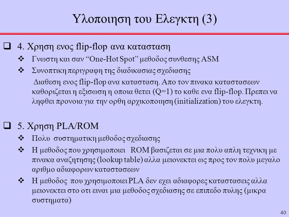 """40 Υλοποιηση του Ελεγκτη (3)  4. Χρηση ενος flip-flop ανα κατασταση  Γνωστη και σαν """"One-Hot Spot"""" μεθοδος συνθεσης ASM  Συνοπτικη περιγραφη της δι"""