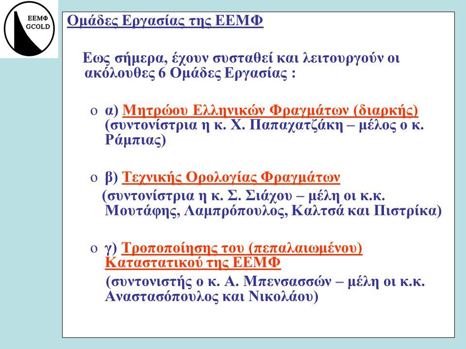 Ομάδες Εργασίας της ΕΕΜΦ Εως σήμερα, έχουν συσταθεί και λειτουργούν οι ακόλουθες 6 Ομάδες Εργασίας : oα) Μητρώου Ελληνικών Φραγμάτων (διαρκής) (συντον