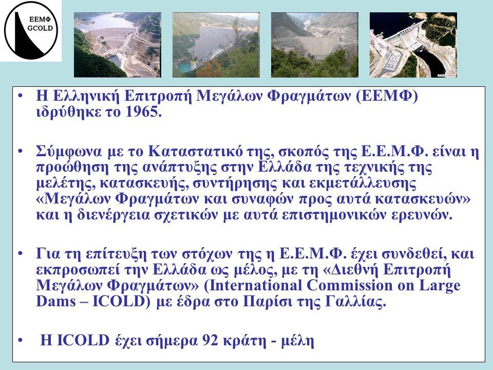 Η Ελληνική Επιτροπή Μεγάλων Φραγμάτων (ΕΕΜΦ) ιδρύθηκε το 1965. Σύμφωνα με το Καταστατικό της, σκοπός της Ε.Ε.Μ.Φ. είναι η προώθηση της ανάπτυξης στην